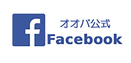 オオバ公式Facebook