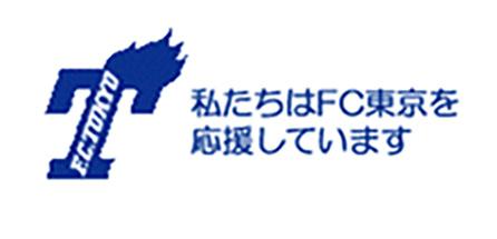 私たちはFC東京を応援しています