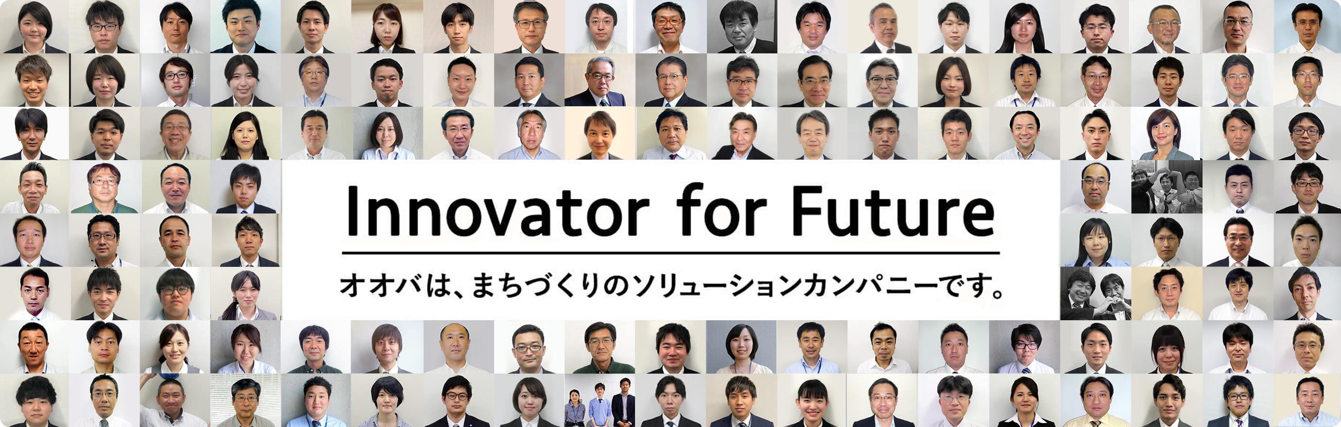 Innovator for Future. オオバは、まちづくりのソリューションカンパニーです。