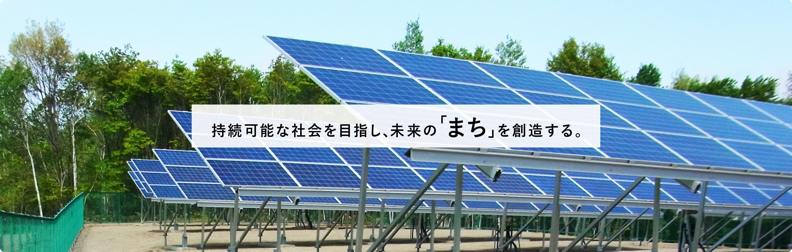 持続可能な社会を目指し、未来の「まち」を創造する。