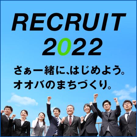 RECRUIT2020 さぁ一緒に、はじめよう。オオバのまちづくり。