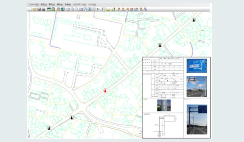 GISシステムよる道路標識管理