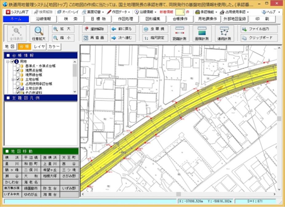 鉄道管理システムの改良業務