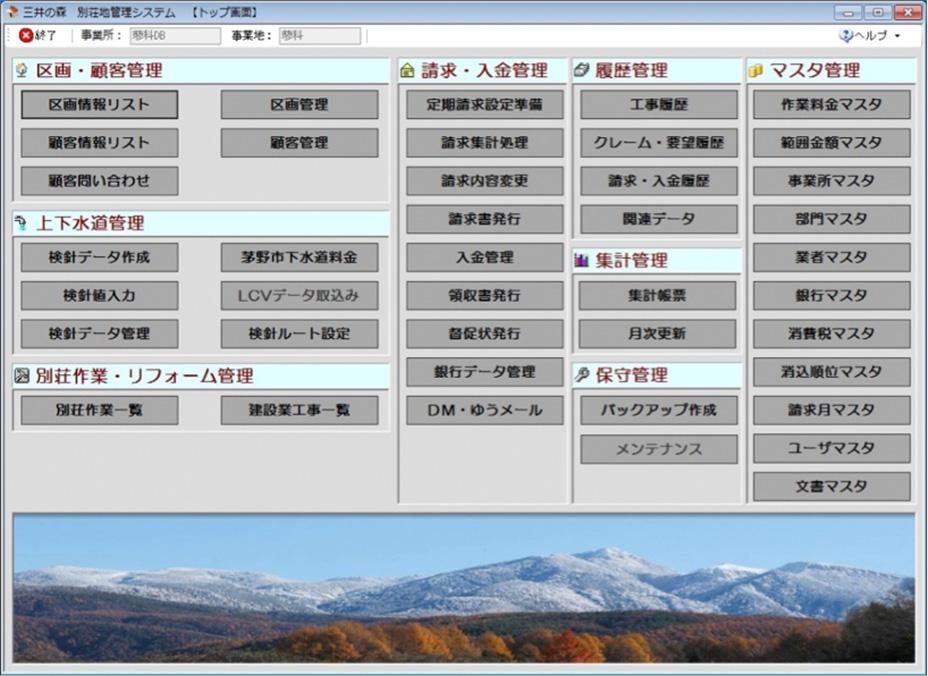 別荘地管理業務における料金管理システムの開発
